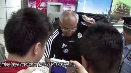 德甲双雄拜仁沃尔夫斯堡抵广州引球迷疯狂尖叫 2012奥迪俱乐部杯开赛在即