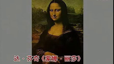 [中国美院] 外国名画欣赏与技法分析01 全套原版QQ896730850 自学视频教程下载