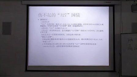 中衍期货研发部国债期货培训(下)