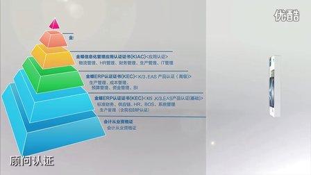 金蝶顾问学院认证业务VCR-高清