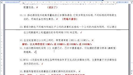 志远教育-2011真题(76-100)