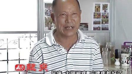 藏方龙爽片15分