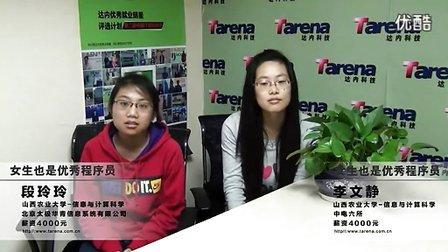 杭州达内IT培训,达内女学员的学习感言