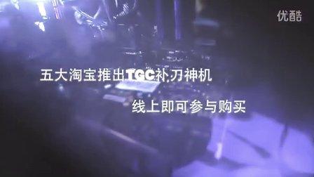 微星GAMING 闪耀TGC 2013