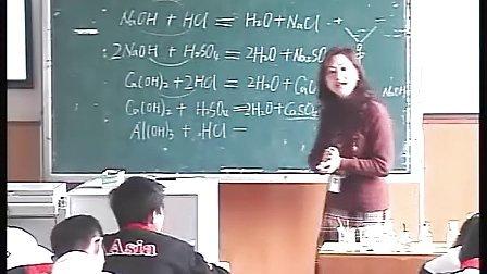 优酷网-九年级化学优质示范课《酸和碱之间的反应》魏东