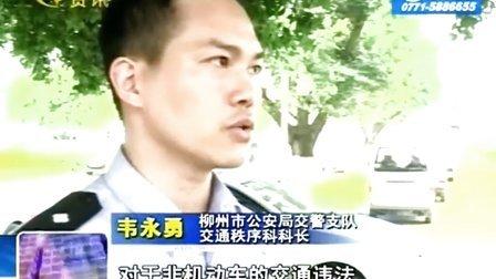 柳州  电单车专项整治正在进行
