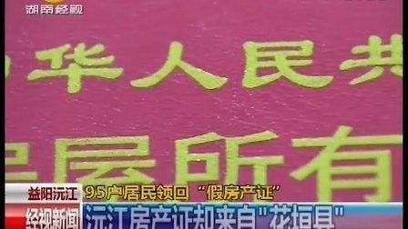 """益阳沅江:95户居民领回""""假房产证""""    120803    经视新闻"""