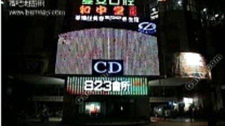 汽车音乐 上海CD酒吧-FunkyHouse全英文蓝调串烧