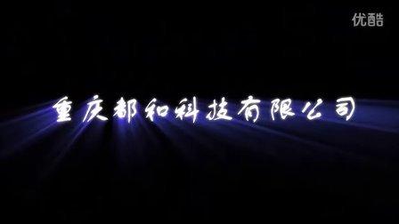 重庆动画片头制作,重庆高清摄像,重庆视频制作!