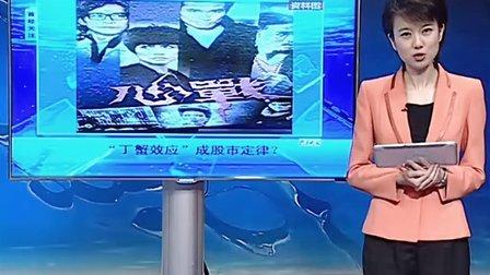 丁蟹效应成股市定律 20120522 首都经济报