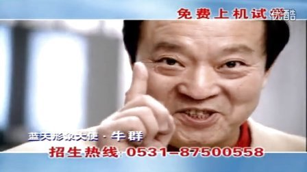 蓝天培训学校广告