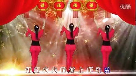 靓丽广场舞 红红火火 正反面