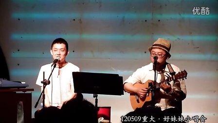 120509重大好妹妹乐队小唱会——冬