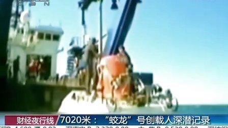 """7020米:""""蛟龙""""号创载人深潜纪录[财经夜行线]"""