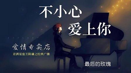 陈谦之广播《爱情专卖店-最后的玫瑰》
