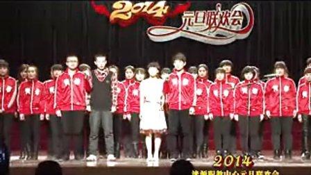 河北省涞源县职业技术教育中心2014元旦晚会上