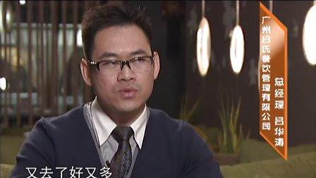 《新商道》1月6日首播-广州吕氏餐饮管理有限公司总经理 吕华涛