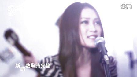 """《爱可以多狗》预告 : Sita Chan 陈僖仪 夹Band大唱新歌 """"盘川""""?"""