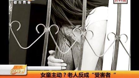 广西女童遭村十余名中老年人性侵2年 天天网事 140108