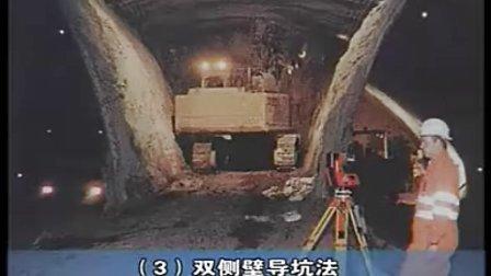 隧道施工视频第2集