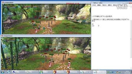 剑侠情缘3 剑网3多开同步控制教程
