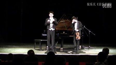 侯乐天《音乐喜剧》游戏音乐、不同歌星如何演唱忐忑(被遗忘的小提琴君)