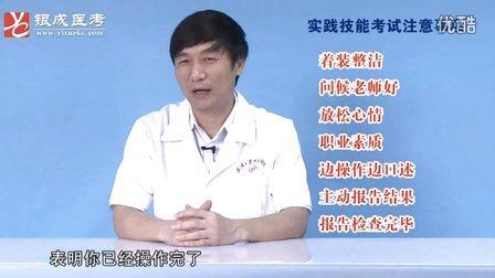 2012贺银成实践技能公开课【实践技能的注意事项】