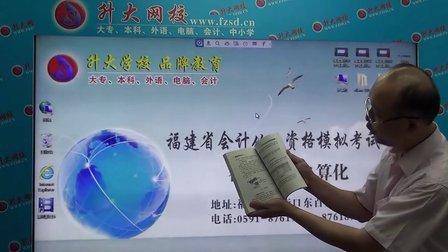 景德镇会计电算化培训_免费下载_04集