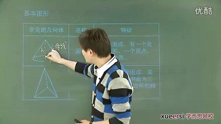 (1)丰富的图形世界知识点1