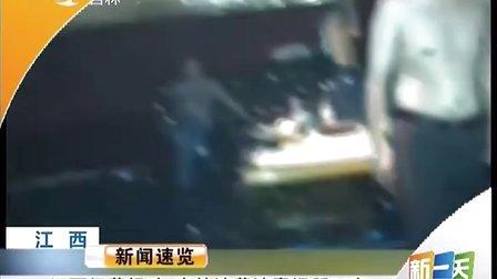江西扫黄行动  查处涉黄涉毒场所54家[新一天]