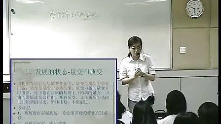 高二政治唯物辩证发的发展观教学视频