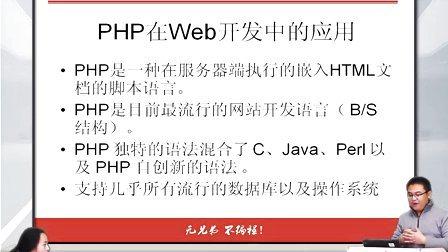 2014高洛峰PHP教程21PHP的功能介绍