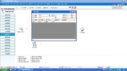 忻州五台用友财务软件用友通用友T3培训13962436287-资产减少