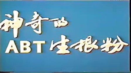 临安木木生物技术有限公司-ABT生根粉