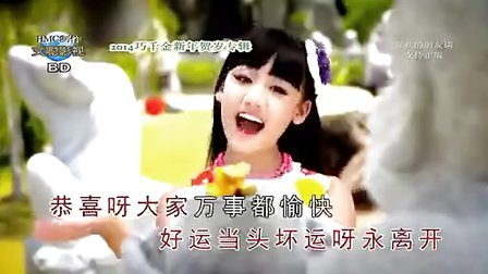 招财进宝-新年歌曲贺岁