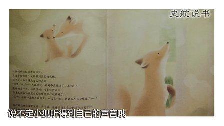"""【史航说书】第226期:""""启发童书馆""""绘本之新年特辑(二)"""