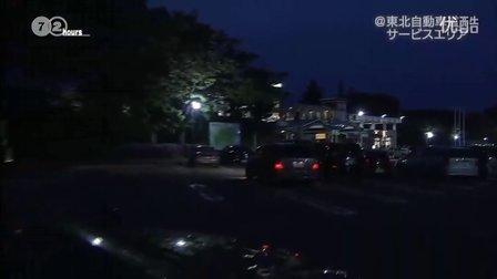 [120703]ドキュメント72時間「東北自動車道 あだたらサービスエリア」