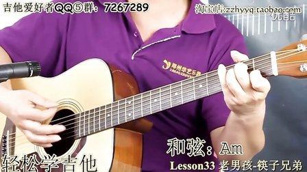 轻松学吉他 第33节:老男孩-筷子兄弟