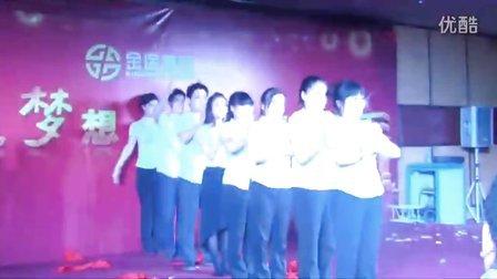 金途集团十一周年庆之《舞蹈串烧》