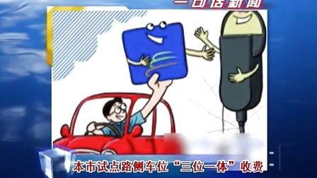 本市试点路侧车位三位一体收费 20120515 首都经济报道