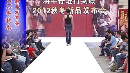 传奇牛仔2012秋冬新品发布会