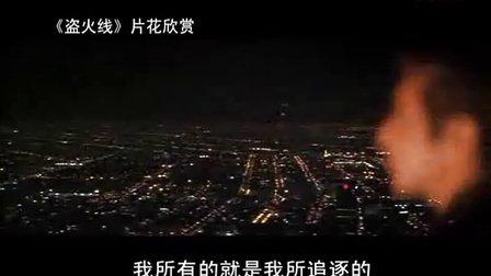 【看大片】盗火线Heat (1995)中文预告