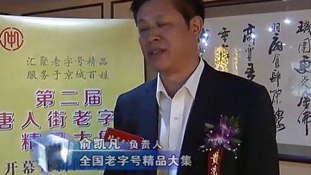 老字号大集开展 17省市精品亮相 20120526 首都经济报道