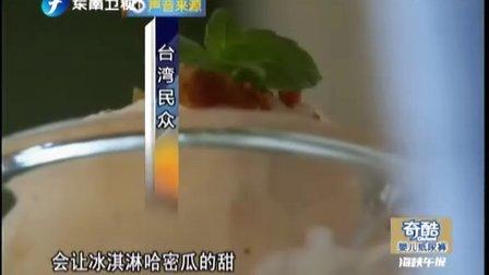 台中:咸火腿+哈密瓜 冰淇淋也流行混搭 海峡午报 120630