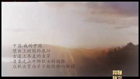 艺海拾贝——诗歌朗诵《中国,我的中国》(作者:刘川 朗诵:任志宏)