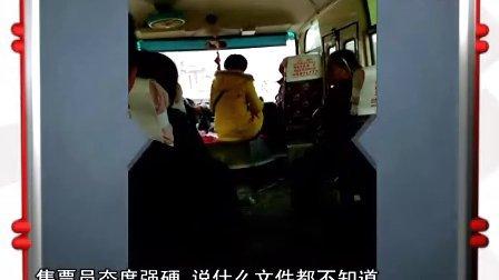 太平班车无视彭泽县农村票价下调文件 公然拒载(彭泽热线网)