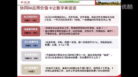 重庆用友致远畅捷通OA软件培训