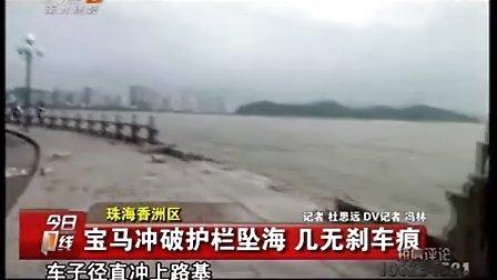 珠海香洲区-宝马冲破护栏坠海 几无刹车痕 20120527 今日一线
