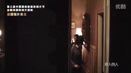 金鹏奖法国短片单元展映