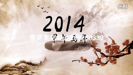2014马年年水墨片头模板 马年水墨通用片头 中国风晚会片头模板